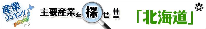 主要産業を探せ 「北海道」