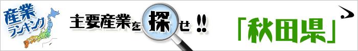 主要産業を探せ 「秋田県」