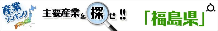 主要産業を探せ 「福島県」