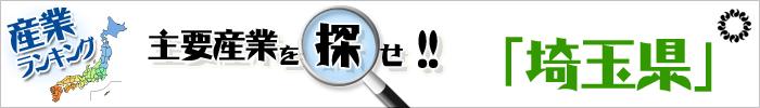 主要産業を探せ 「埼玉県」