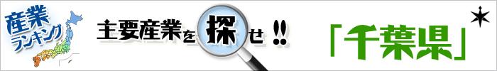 主要産業を探せ 「千葉県」