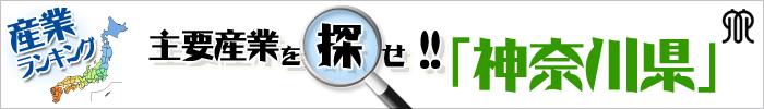 主要産業を探せ 「神奈川県」