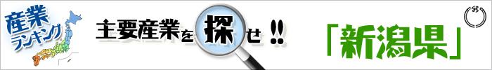 主要産業を探せ 「新潟県」