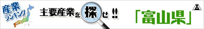 主要産業を探せ 「富山県」