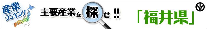 主要産業を探せ 「福井県」