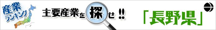 主要産業を探せ 「長野県」