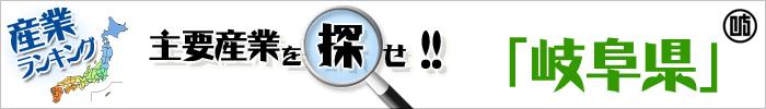 主要産業を探せ 「岐阜県」
