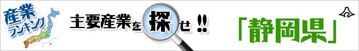 主要産業を探せ 「静岡県」