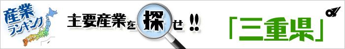 主要産業を探せ 「三重県」