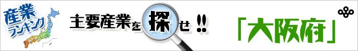 主要産業を探せ 「大阪府」