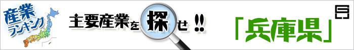 主要産業を探せ 「兵庫県」