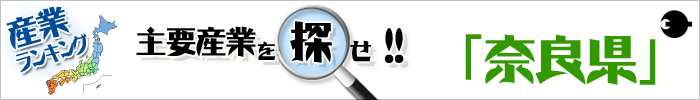 主要産業を探せ 「奈良県」