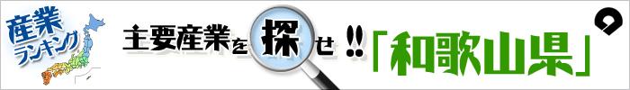 主要産業を探せ 「和歌山県」