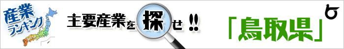 主要産業を探せ 「鳥取県」