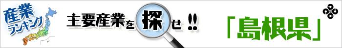 主要産業を探せ 「島根県」