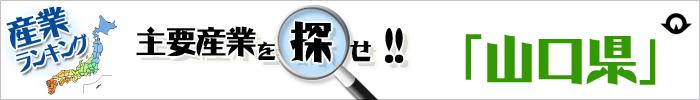 主要産業を探せ 「山口県」