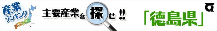 主要産業を探せ 「徳島県」