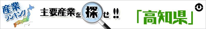 主要産業を探せ 「高知県」