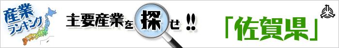 主要産業を探せ 「佐賀県」