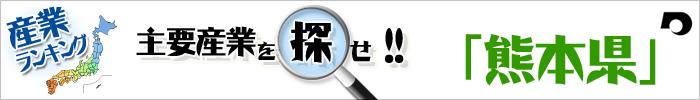 主要産業を探せ 「熊本県」