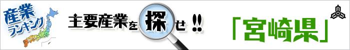 主要産業を探せ 「宮崎県」