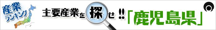 主要産業を探せ 「鹿児島県」