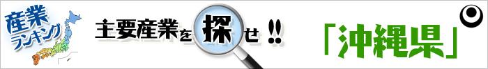 主要産業を探せ 「沖縄県」