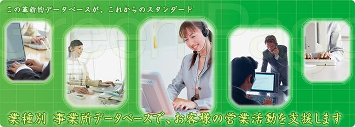 業種別 事業所データベースの販売で、お客様の営業活動を支援します