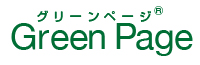 グリーンページ
